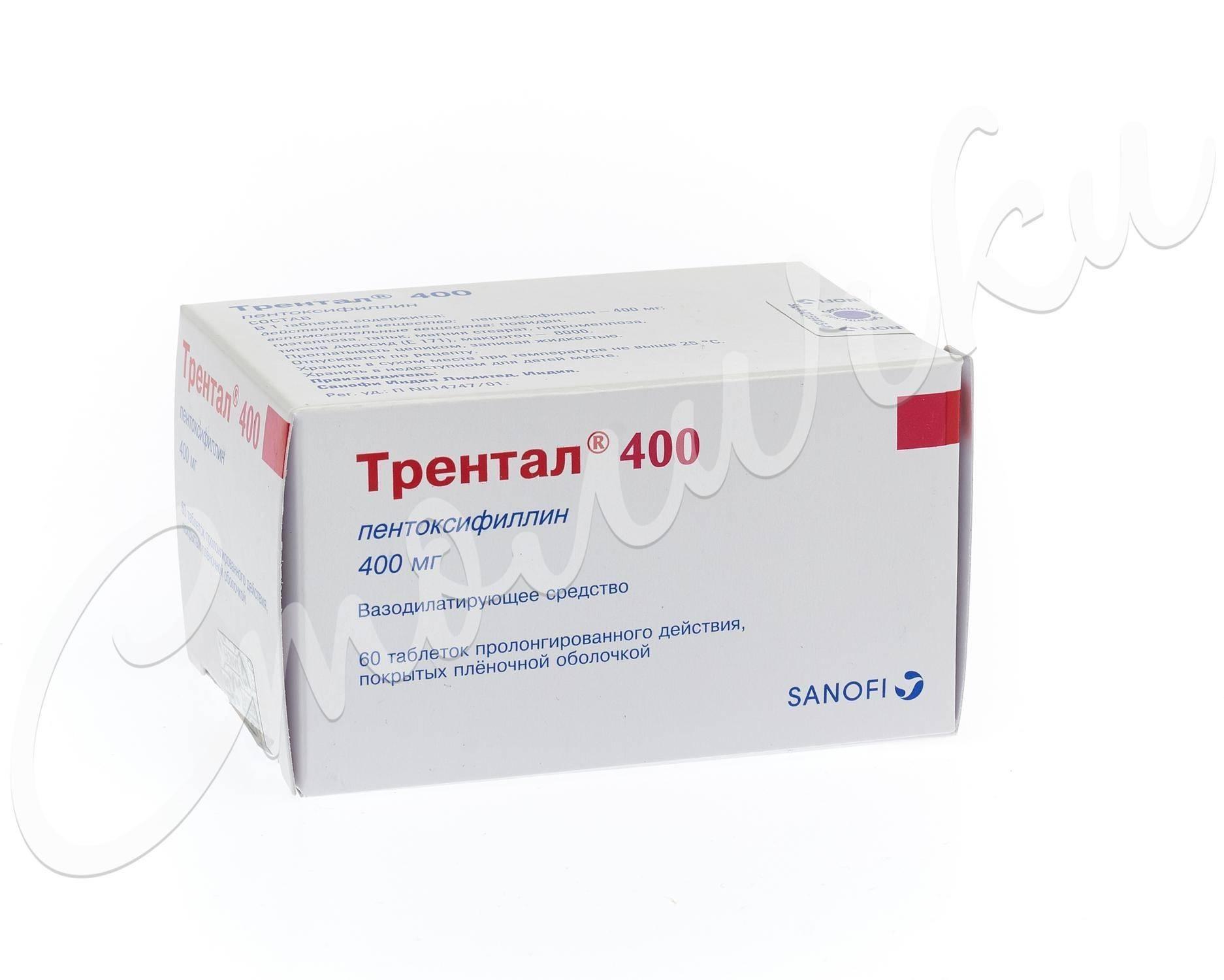 Уколы, таблетки трентал: инструкция, цена, аналоги и отзывы