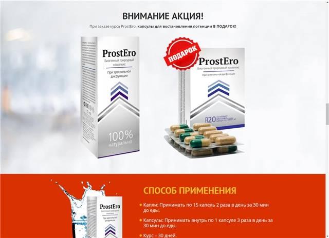 Свечи от хронического простатита: обзор препаратов, применение, эффективность, отзывы