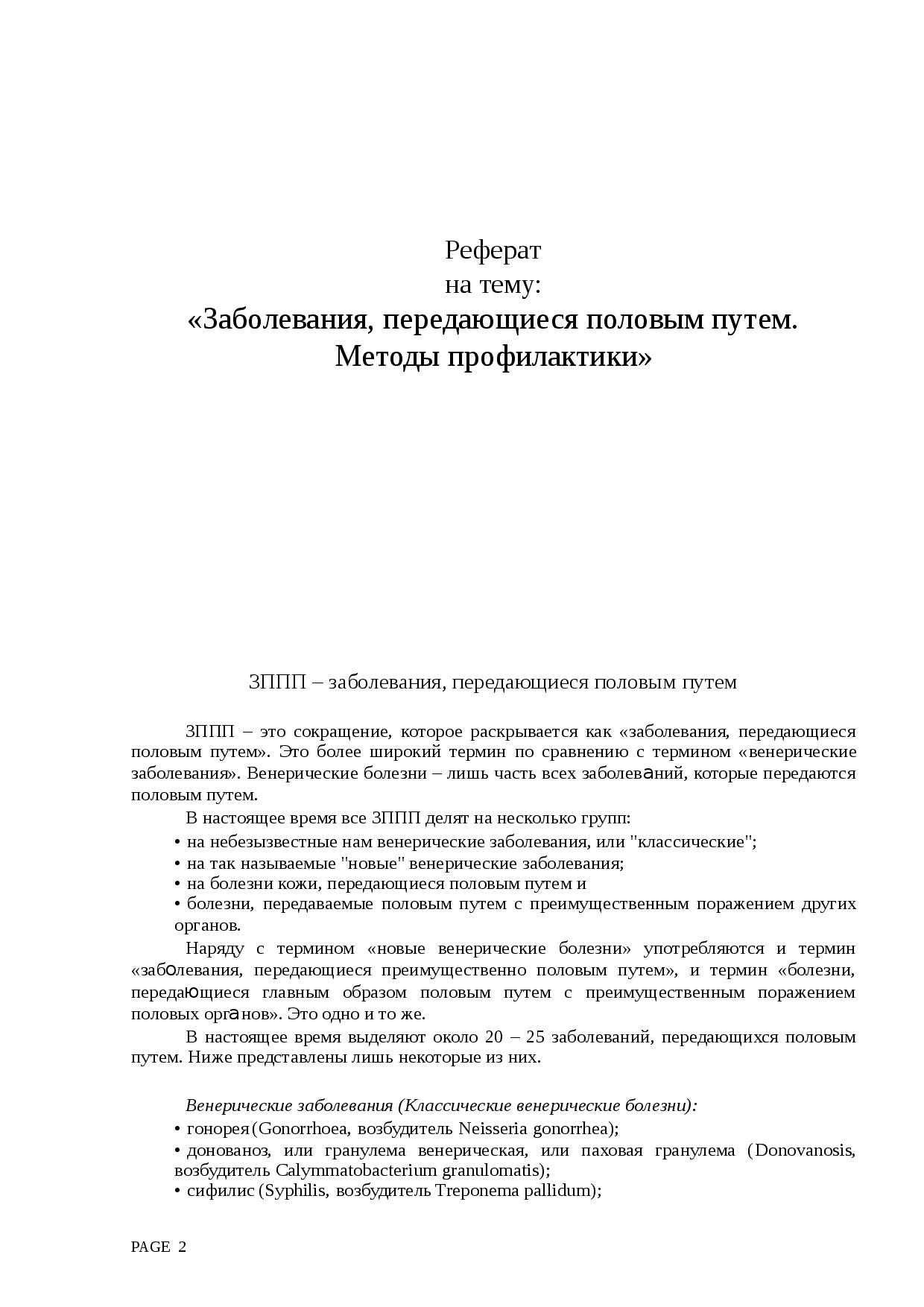 Признаки развития венерического лимфогранулематоза