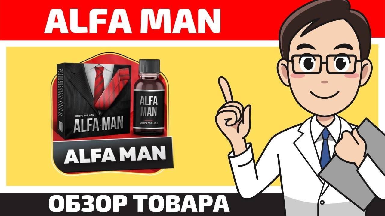 Alfa man — эффективное средство для потенции