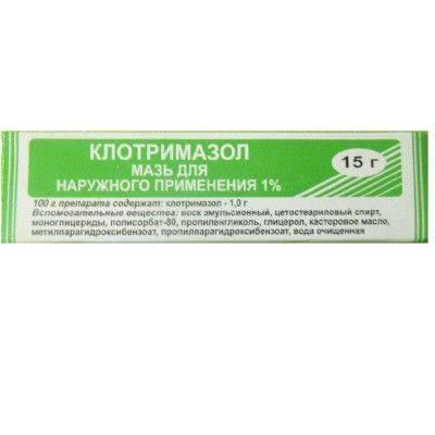 Противогрибковое средство клотримазол крем — отзывы