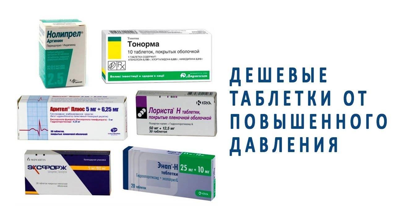 14 возбуждающих таблеток для мужчин – список названий с ценами