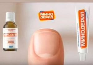 Как применять микодерил при грибке ногтей
