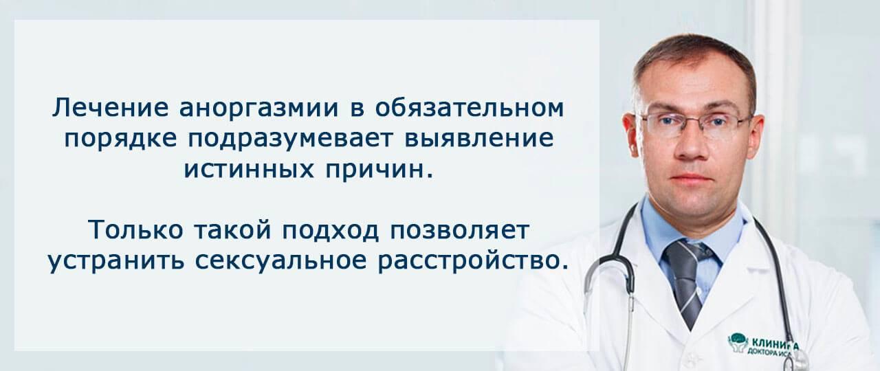 Аноргазмия. причины, симптомы и лечение