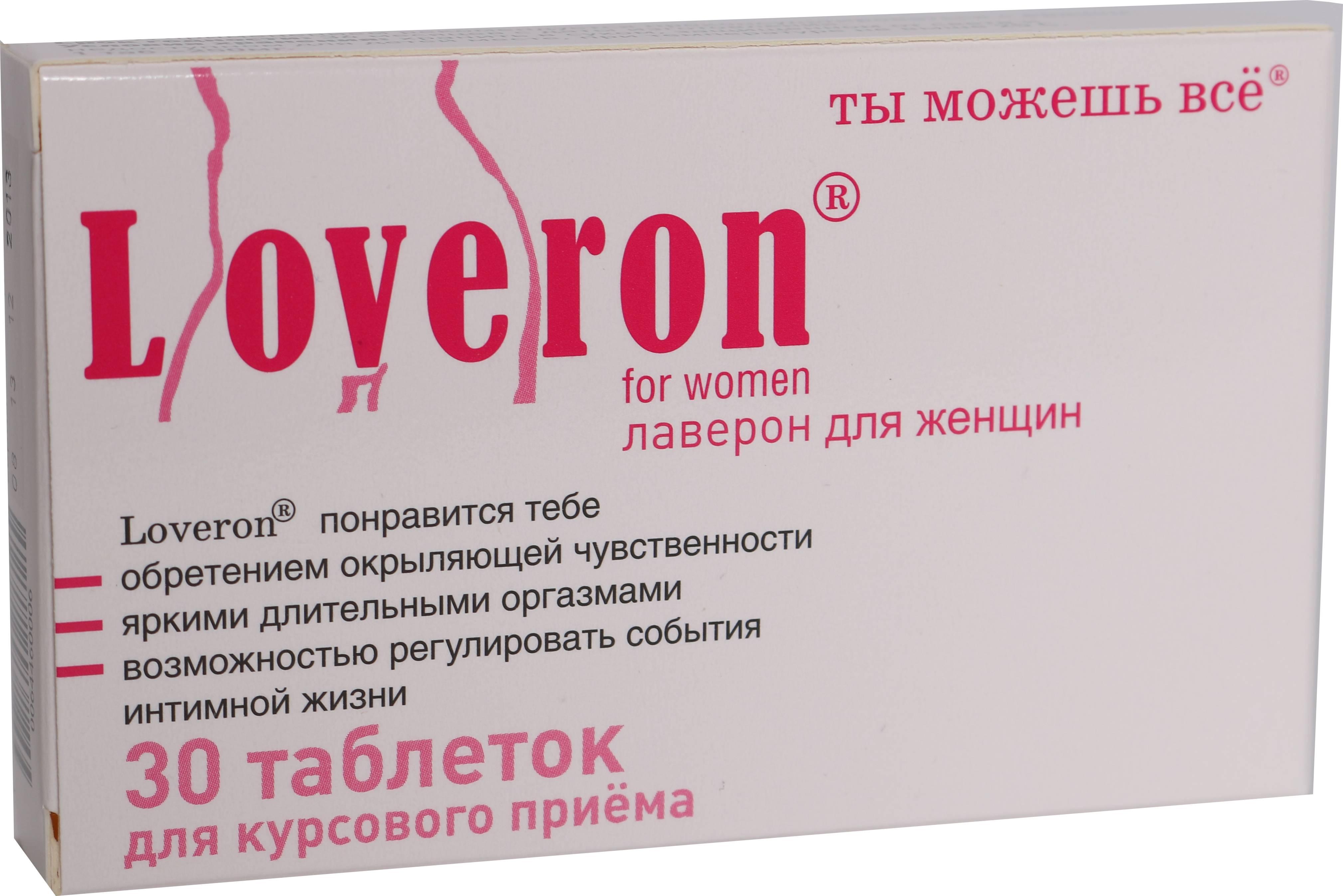 Лаверон (для мужчин, для женщин) – инструкция по применению, аналоги, отзывы, цена