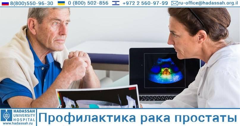 Симптомы появления рака простаты и походы к его лечению