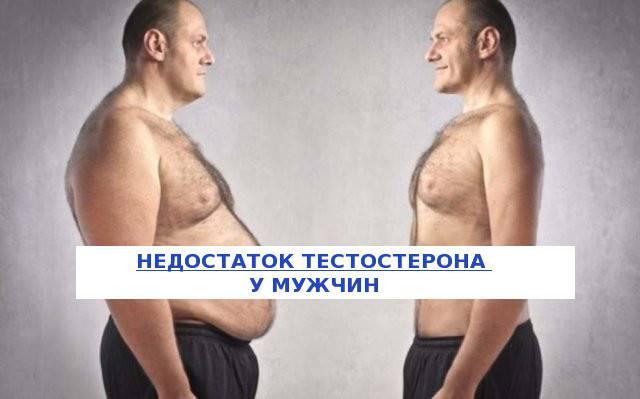 Низкий тестостерон у мужчин: симптомы, лечение дефицита гормона