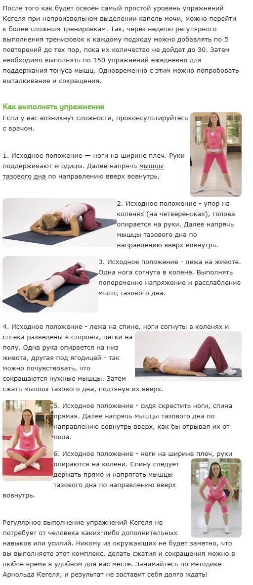 Лучшие упражнения кегеля для женщин в домашних условиях при недержании мочи