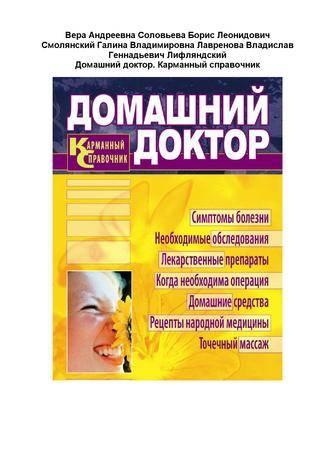 Лечение гонореи народными средствами, причины и симптомы