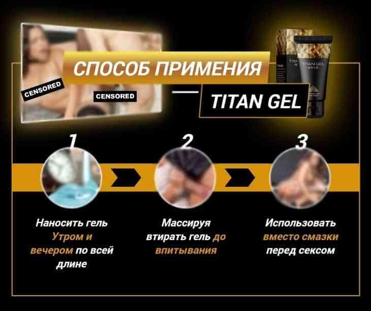 «титан гель»: инструкция, особенности применения и противопоказания препарата