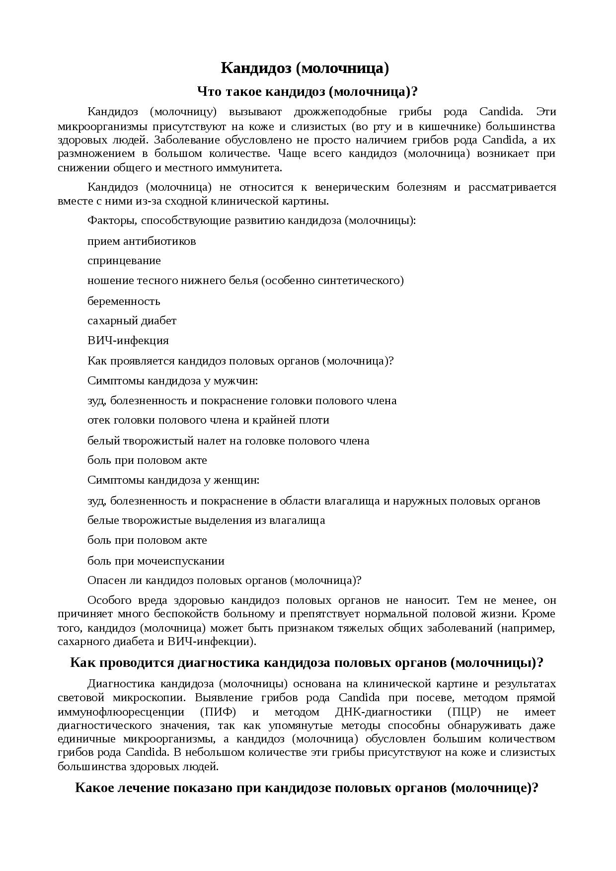 Причины и лечение белого налета на члене и крайней плоти