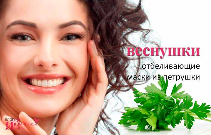 Как убрать веснушки на лице в домашних условиях народными и косметическими средствами