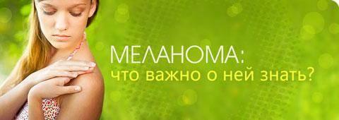 Удаление меланомы