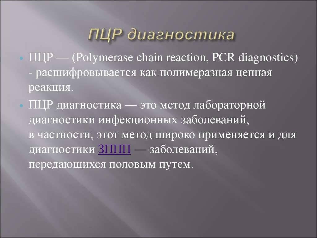Мазок на пцр: описание процедуры, подготовка к сдаче, расшифровка результатов