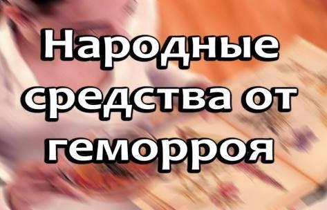Лечение уретрита у женщин методами народной медицины в домашних условиях