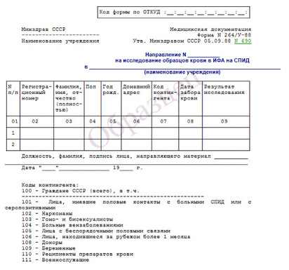 Общий анализ крови при вич показатели